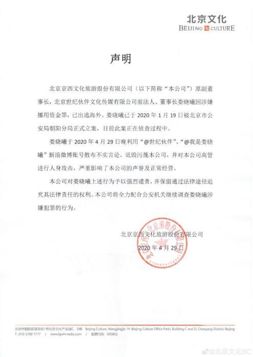 北京文化深夜回应娄晓曦实名举报:诋毁污蔑,