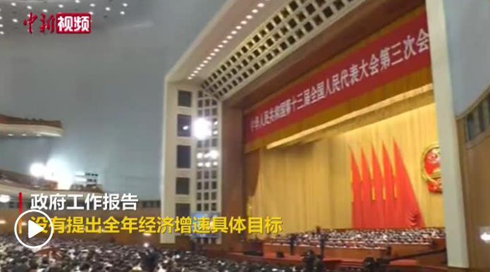 中国不设经济增速具体目标的三重考量