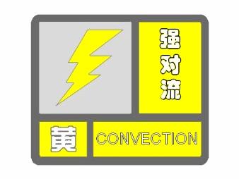 云南发布强对流黄色预警 局地地质灾害气象风险