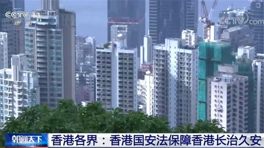 香港各界:香港国安法保障香港长治久安